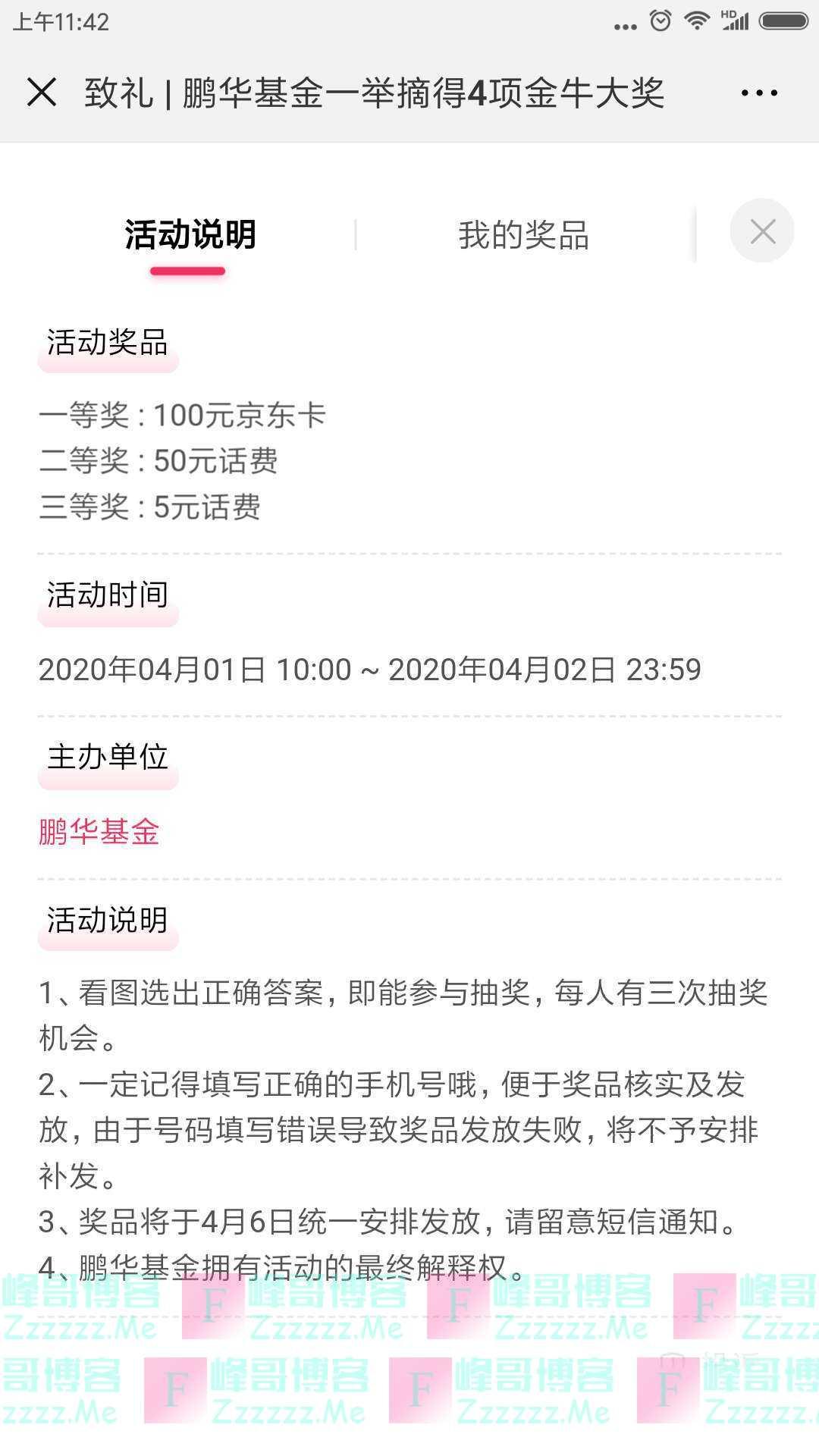 鹏华基金猜图有礼(截止4月2日)