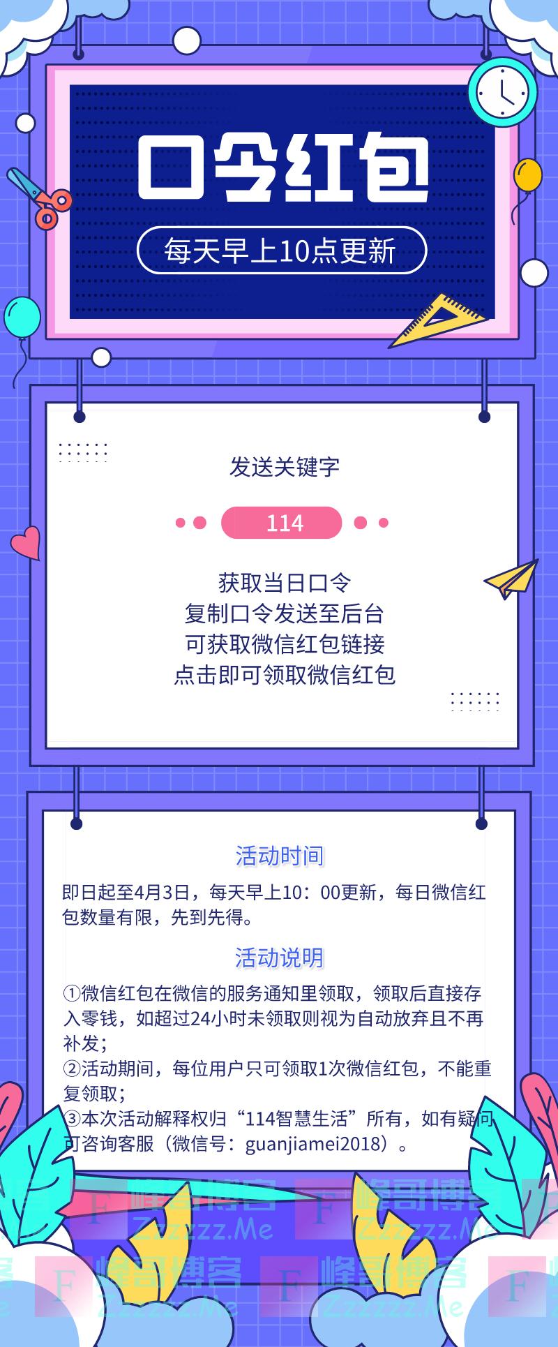 114智慧生活口令红包(截止4月3日)