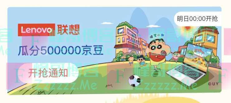 来客有礼联想瓜分50万京豆(截止不详)
