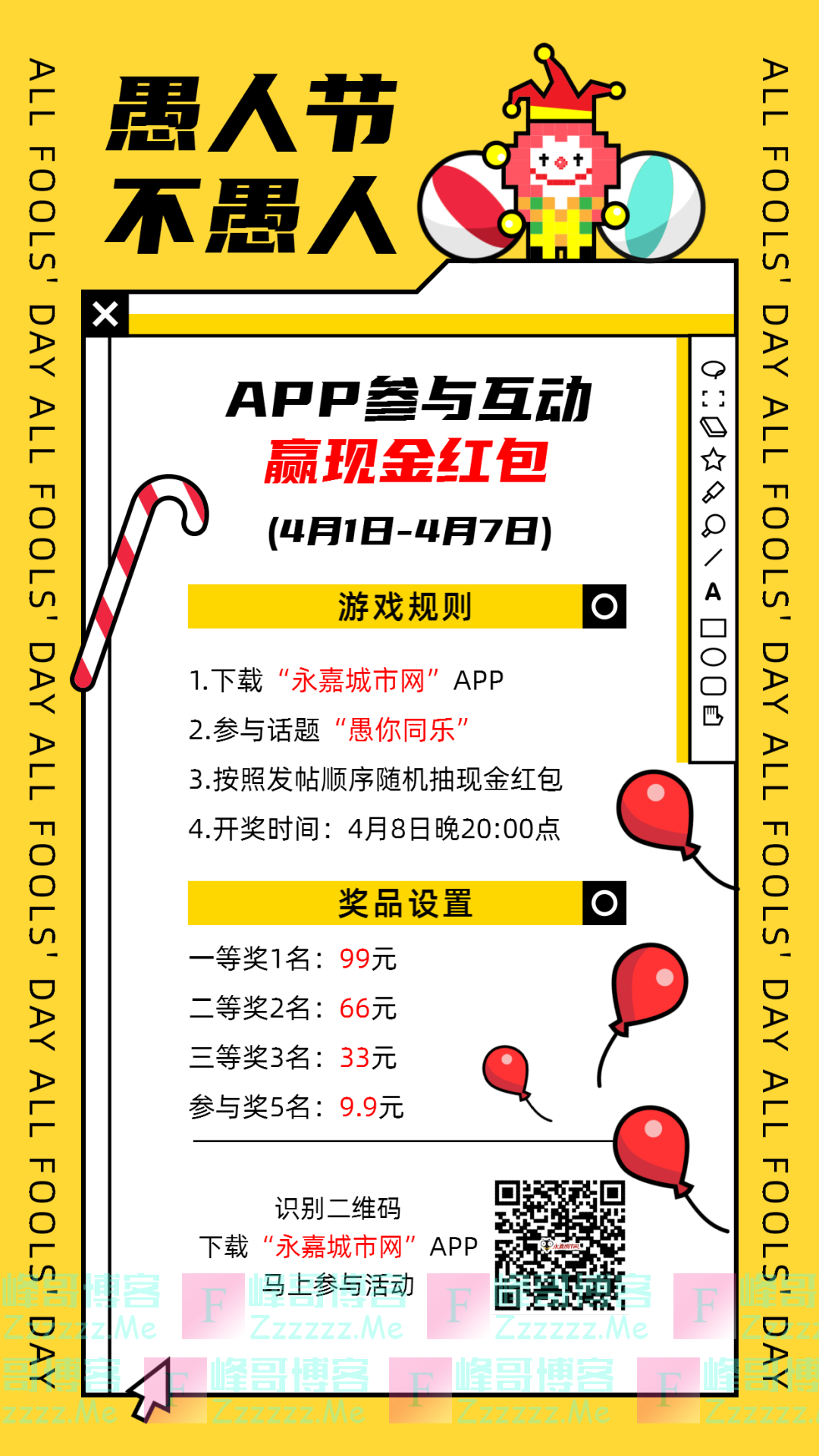 永嘉城市网愚人节互动有礼(截止4月7日)