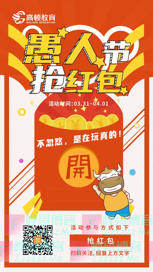 高顿e栈愚人节抢红包(截止4月1日)