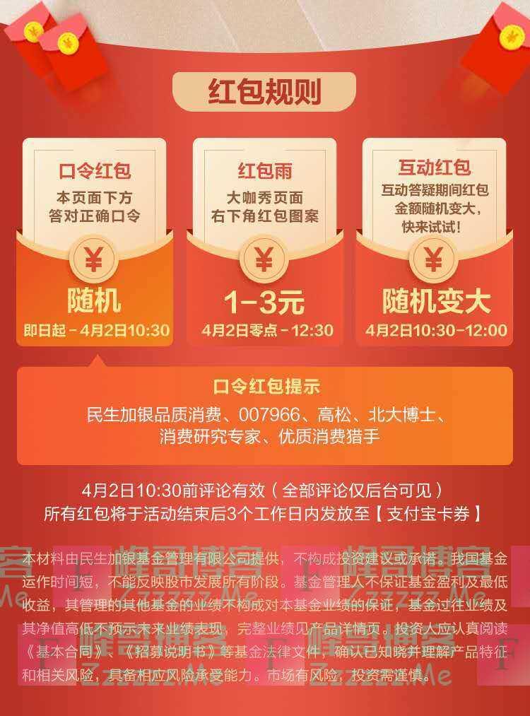 民生加银基金互动红包(截止4月2日)