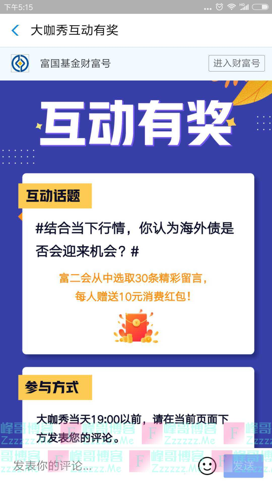 富国基金互动有奖(截止4月1日)