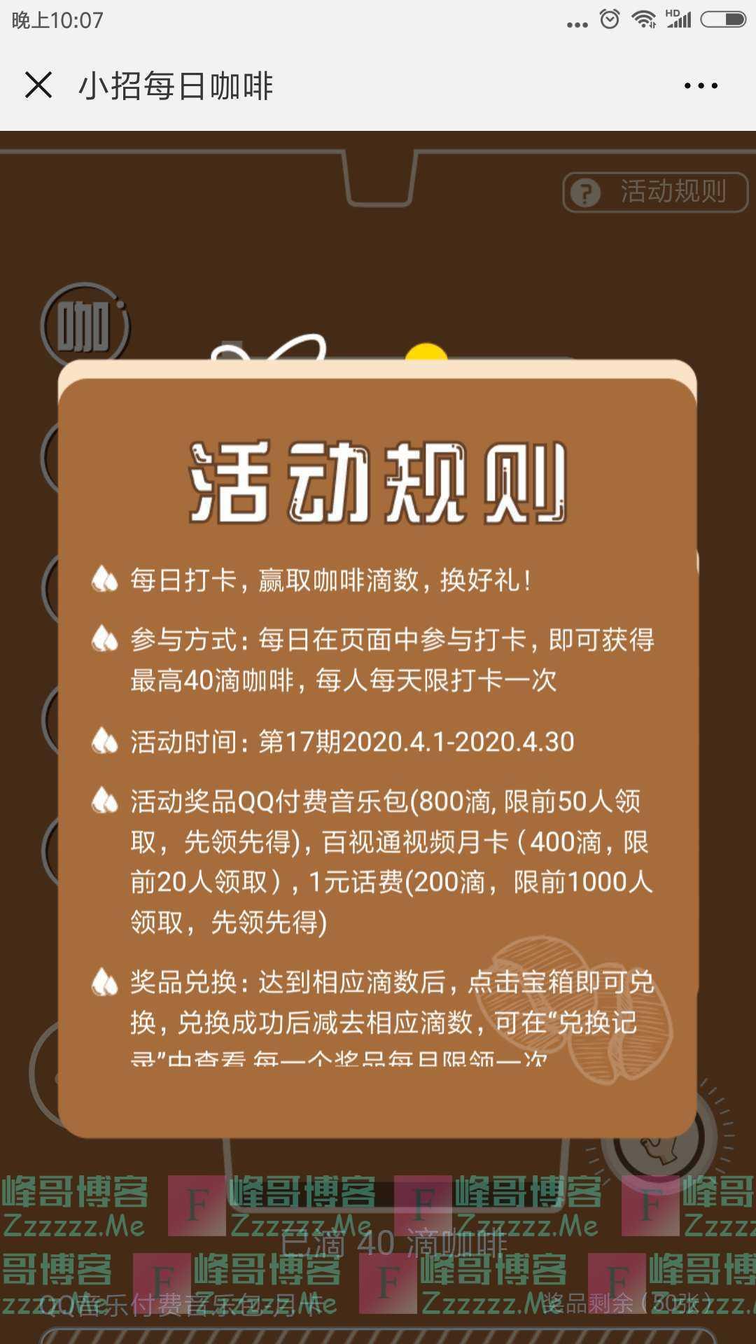 招行xing/用卡小招每日咖啡第17期(截止4月30日)