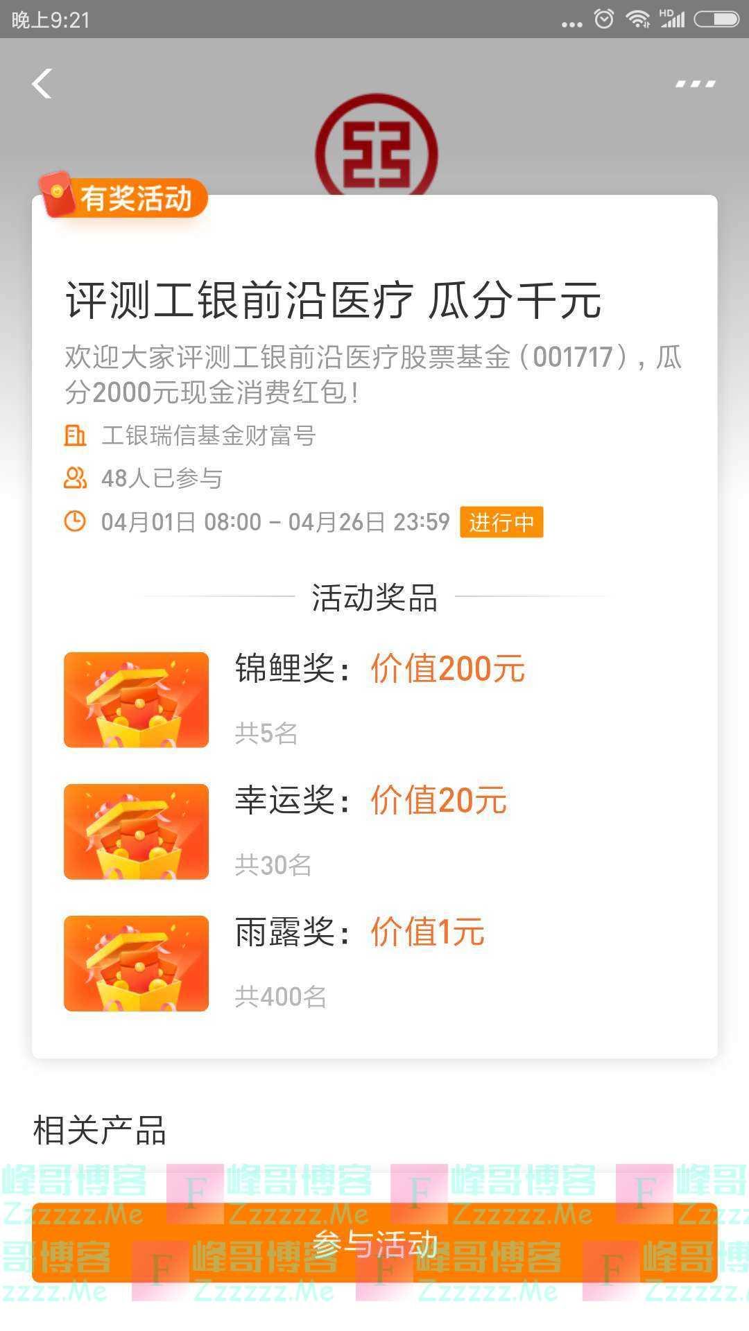 工银瑞信基金评测工银前沿医疗  瓜分千元(截止4月26日)