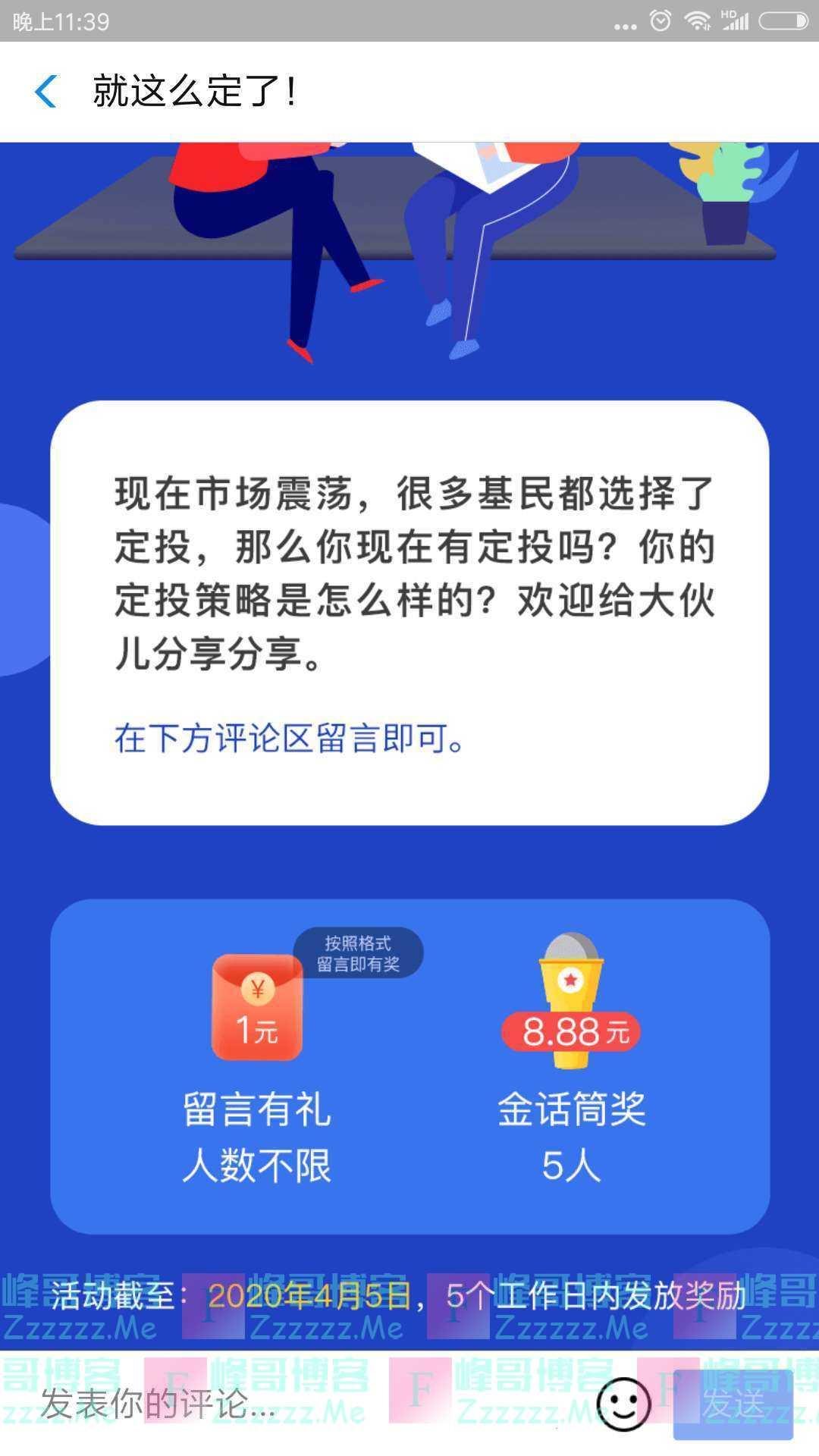 光大保德信基金基民圆桌会 分享定投心得(截止4月5日)