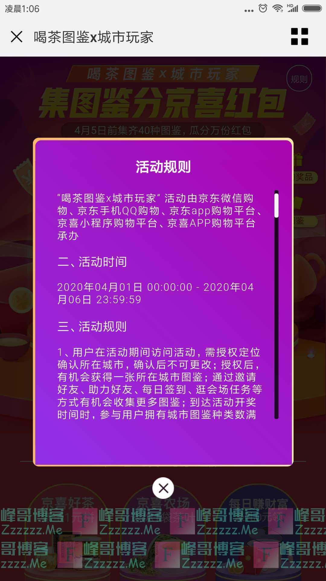 京东喝茶图鉴x城市玩家 集图鉴分京喜红包(截止4月6日)