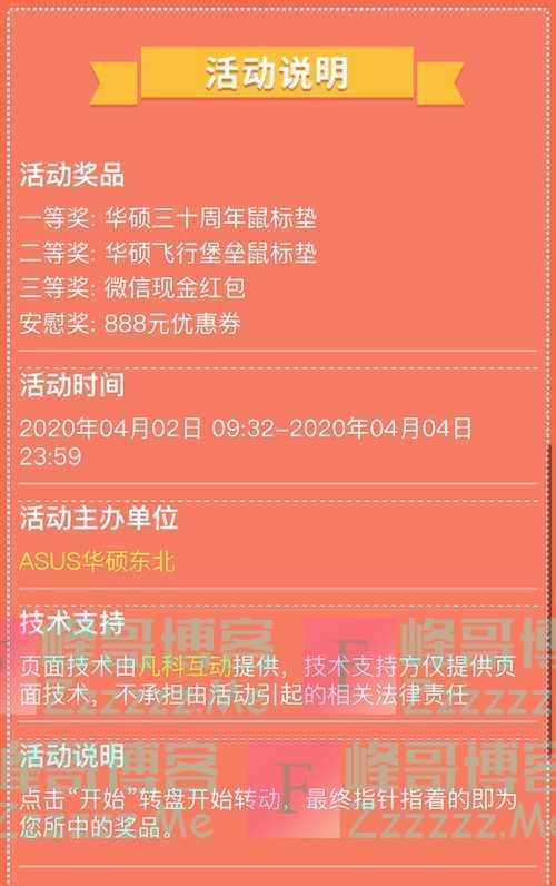 ASUS华硕东北参加活动赢大奖(4月4日截止)