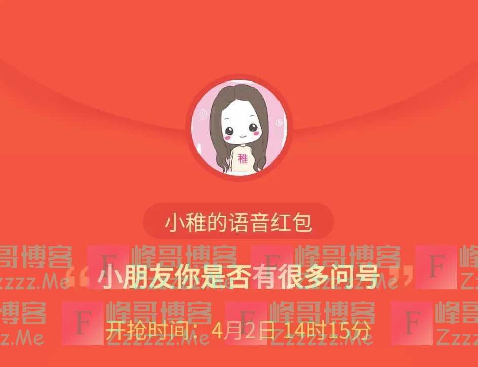 小稚萌萌哒3000个红包(4月2日截止)