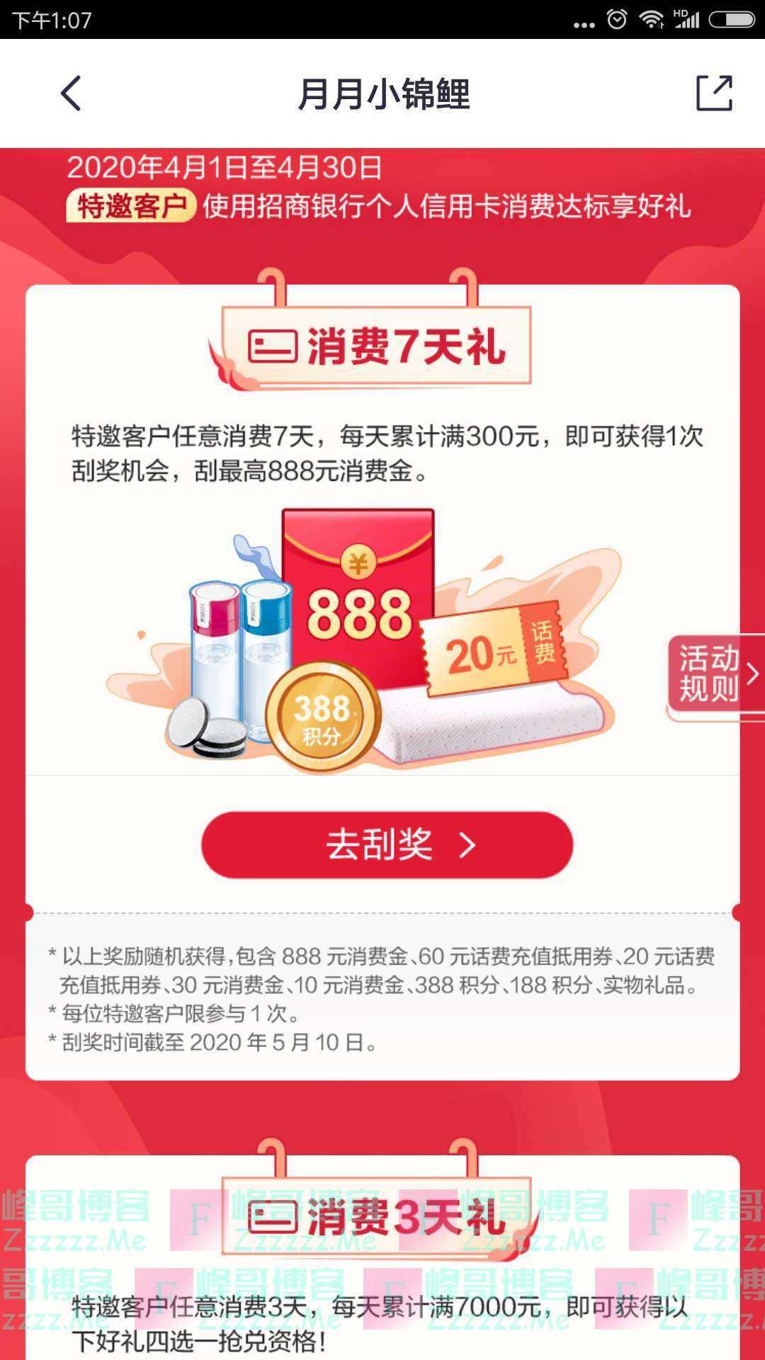 掌上生活4月刷xing/用卡赢飞利浦万元好礼(截止4月30日)
