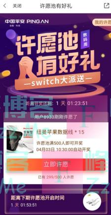 微平安许个愿,赢任天堂switvh游戏手柄(截止4月9日)