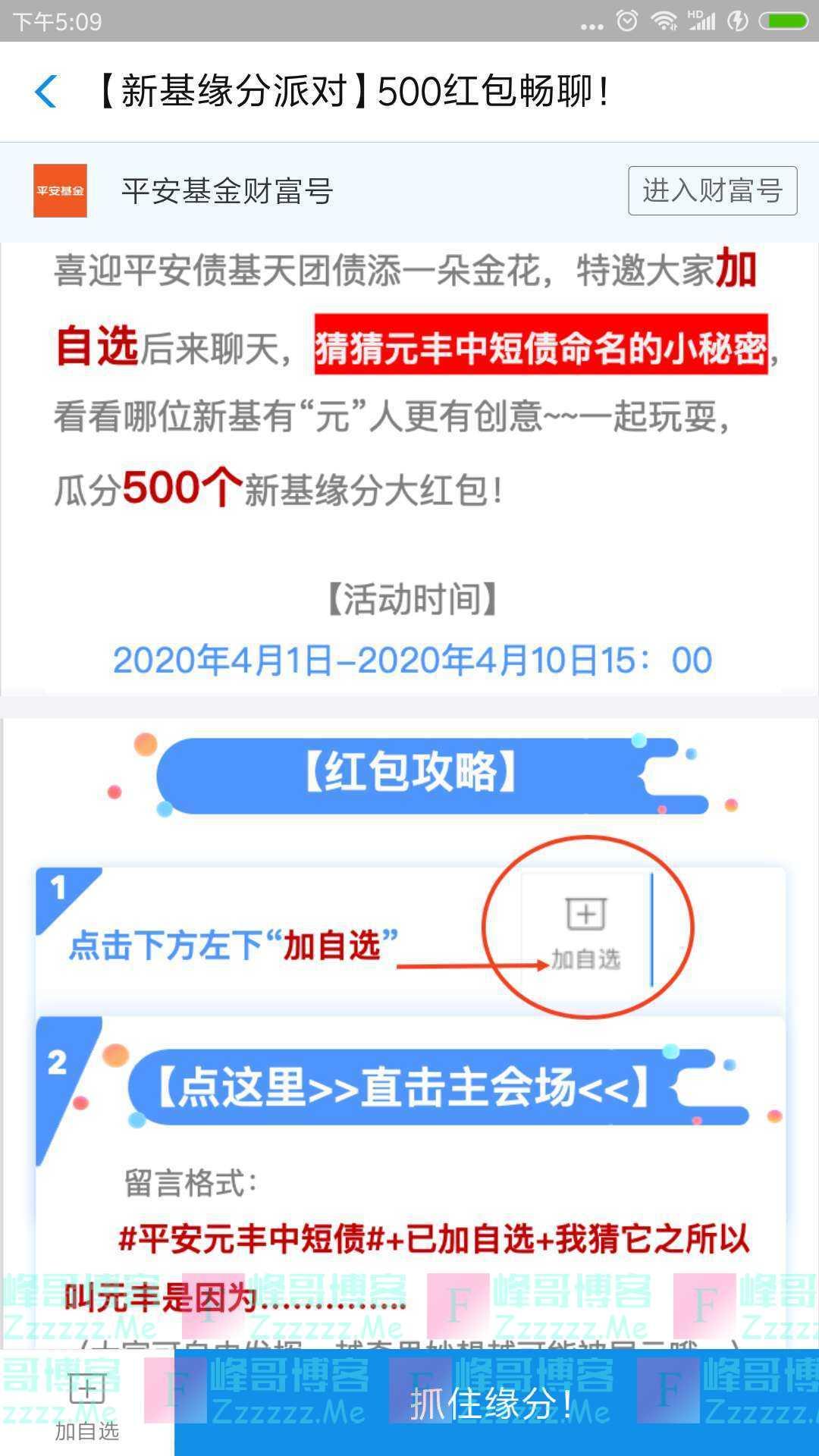 平安基金500个红包畅聊(截止4月10日)