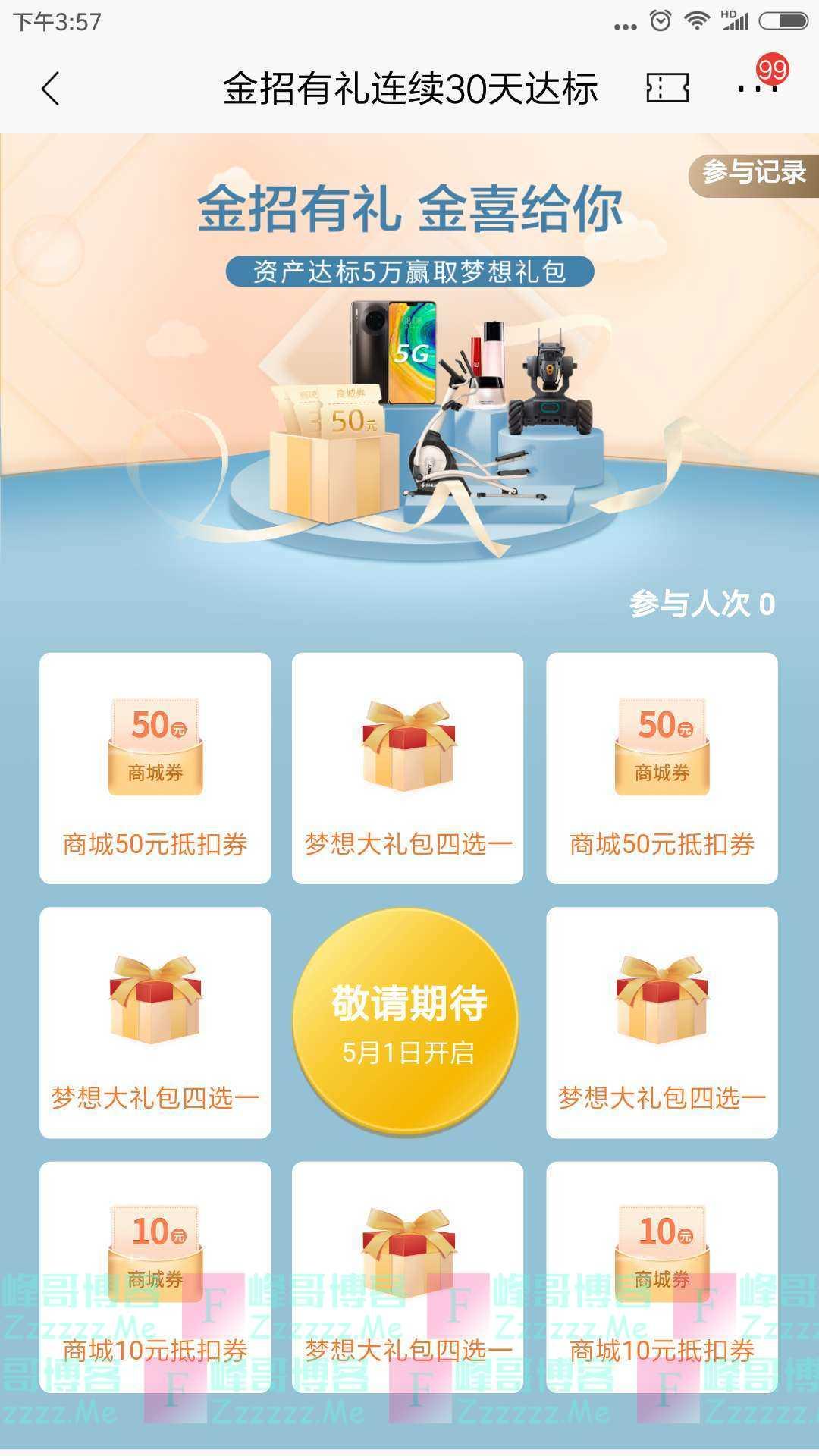 招行金招有礼连续30天达标礼(截止6月30日)