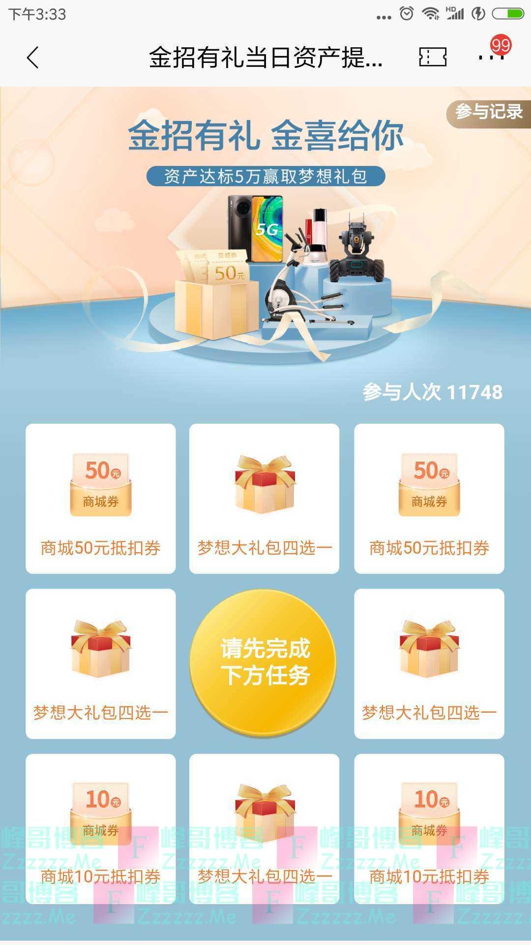 招行金招有礼当日资产提升达标礼(截止6月30日)