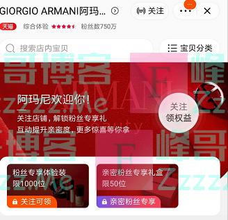 阿玛尼美妆粉丝抽奖(截止不详)