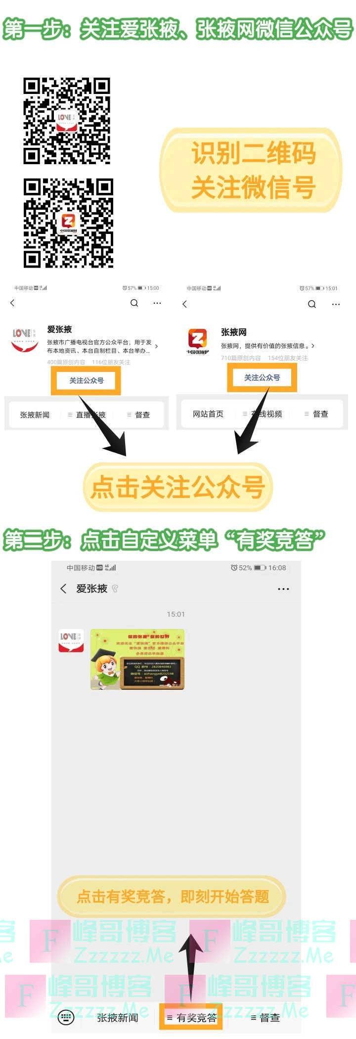 """爱张掖""""一园三带生态示范工程""""有奖竞答活动(4月4日截止)"""