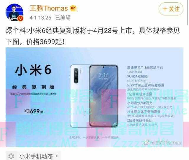 """王腾曝光""""小米6经典复刻版"""":3699元起售!"""