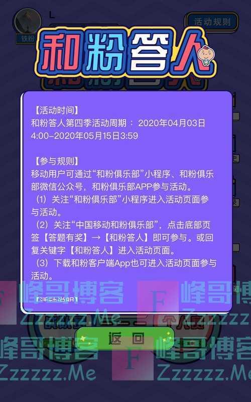 """中国移动和粉俱乐部""""和粉答人""""第四季(5月15日截止)"""