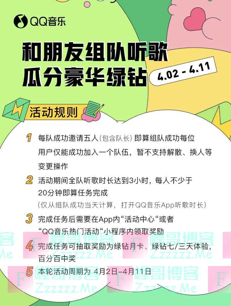 QQ音乐和朋友组队听歌 瓜分豪华绿钻(4月11日截止)