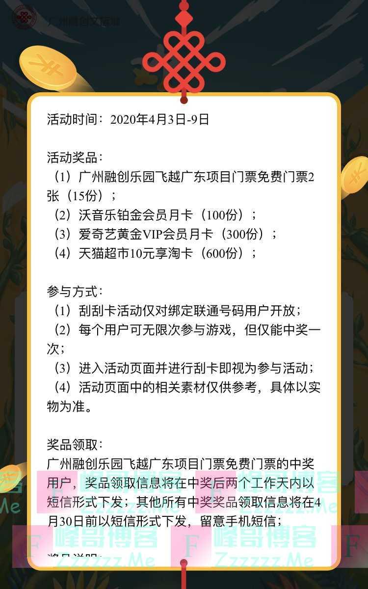中国联通客服送爱艺奇VIP(4月9日截止)