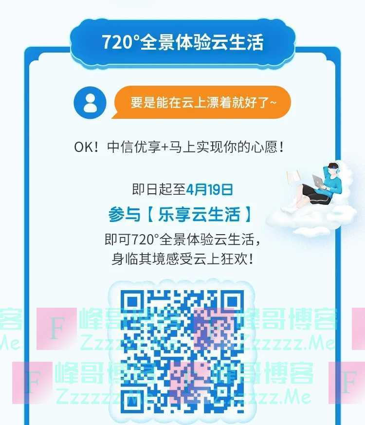 中信优享+乐享云生活 好礼邀你享(4月19日截止)