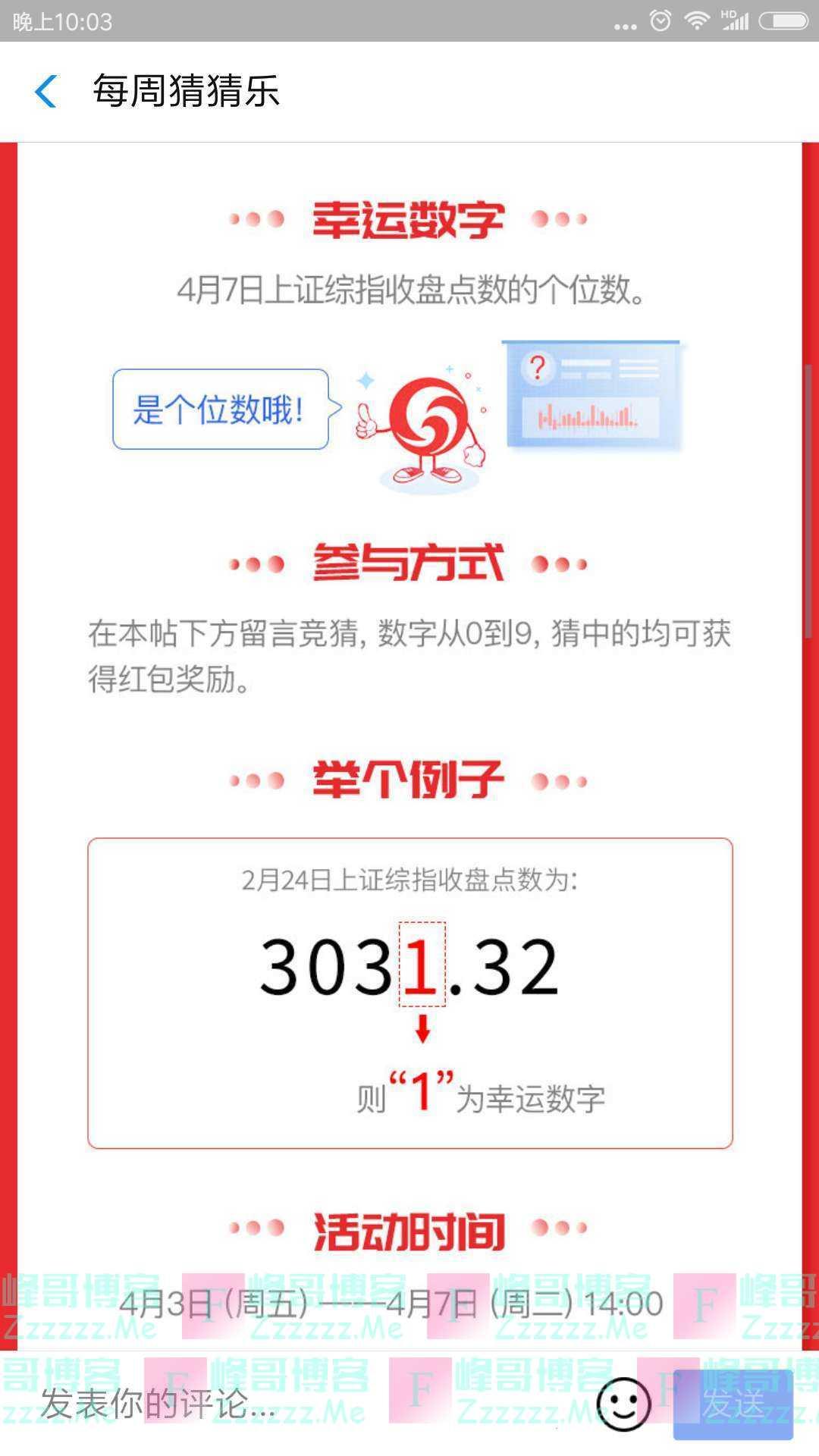 前海开源基金每周猜猜乐(截止4月7日)