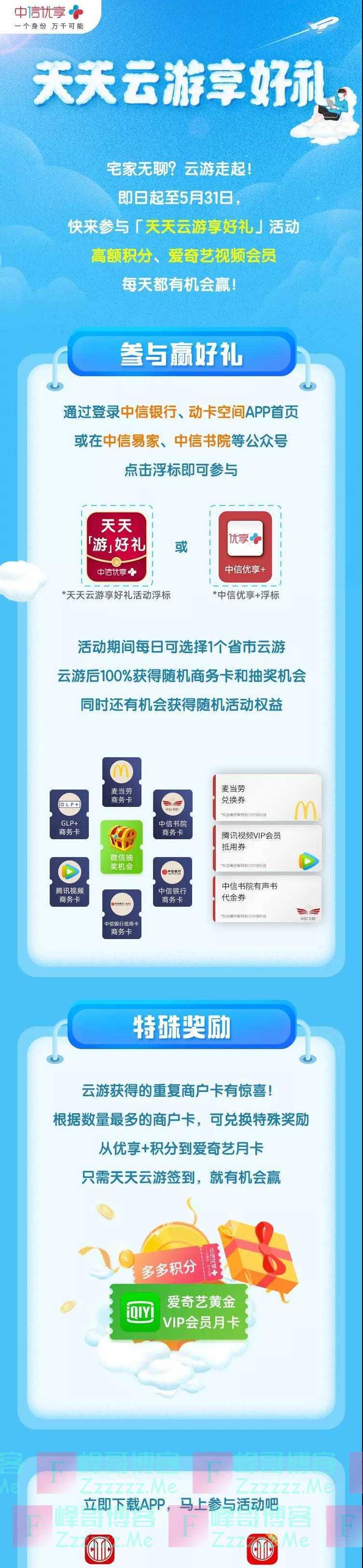 中信优享+天天云游享好礼(截止5月31日)