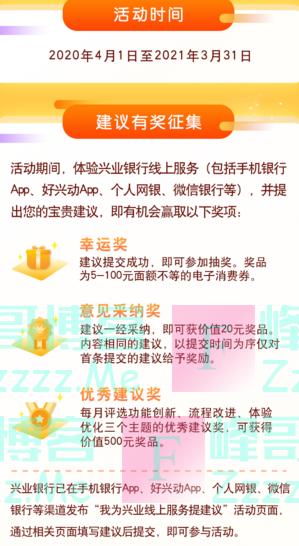 兴业银行我为兴业线上服务提建议(截止21年3月31日)