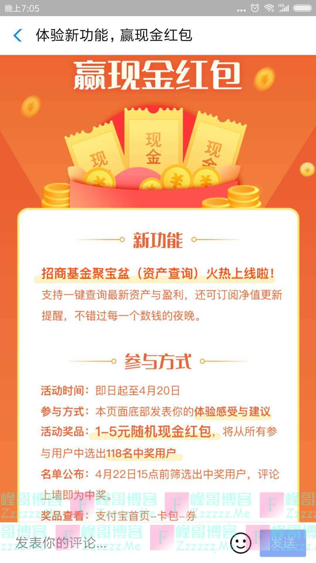 招商基金体验新功能赢现金红包(截止4月20日)