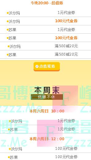 拉卡拉积分购超级会员日(截止4月5日)