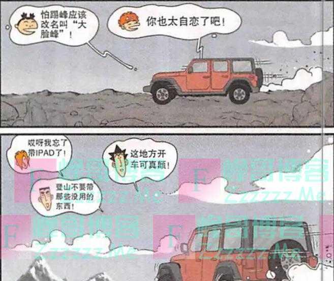 奇趣漫画:阿衰众人爬山遭遇雪崩,小衰衰一个屁解救了大家!