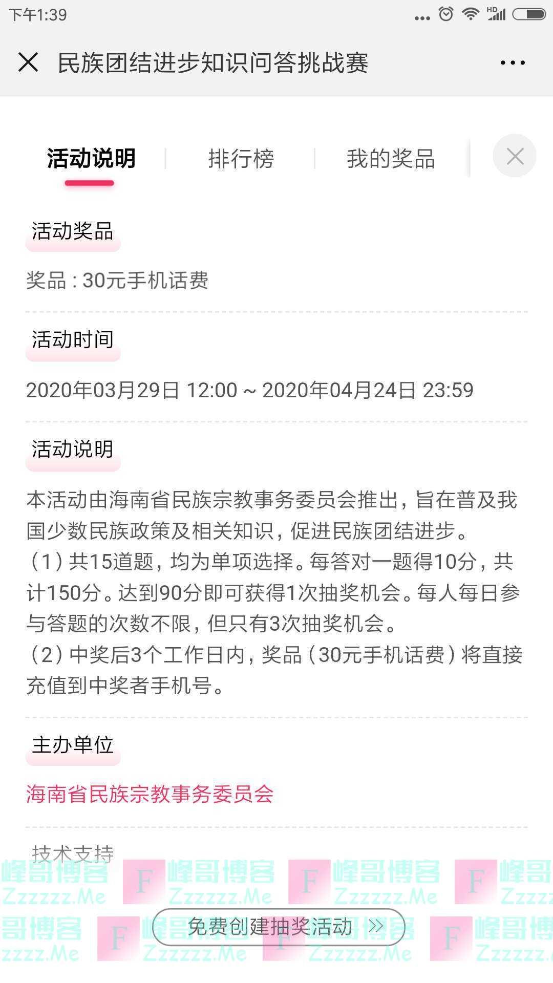 海南省民族宗教事务委员会民族团结进步知识问答挑战赛(截止4月24日)