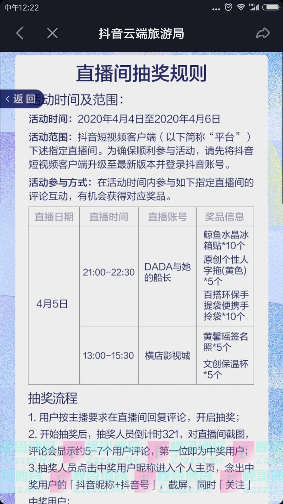 抖音云端旅游局 直播抽奖(截止4月6日)