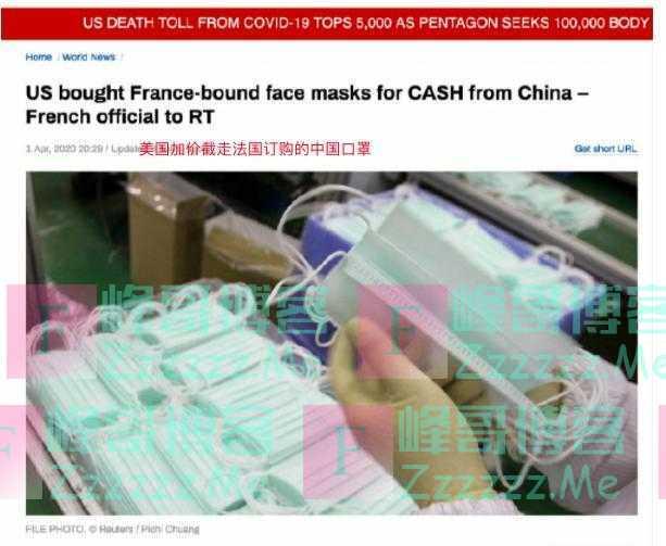 美国4倍高价,截胡法国买的中国口罩!世界冠军里皮:这就是朋友