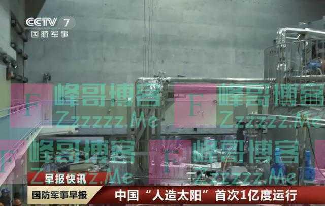 中国人造太阳获重大突破,1亿摄氏度运行近10秒,白宫:大事不妙