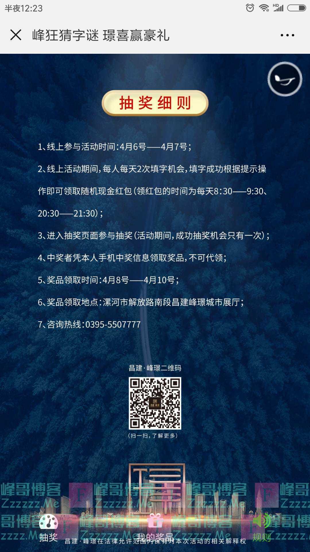 漯河昌建峰璟猜字谜送红包(截止4月7日)