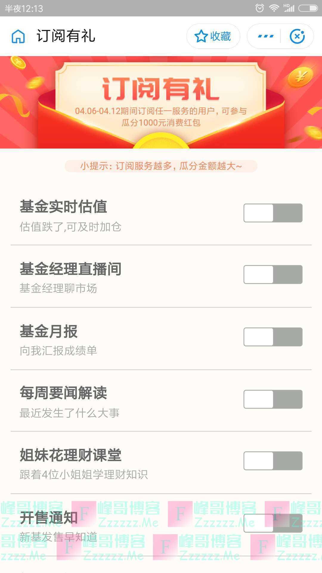 银华基金订阅有礼瓜分千元红包(截止4月12日)