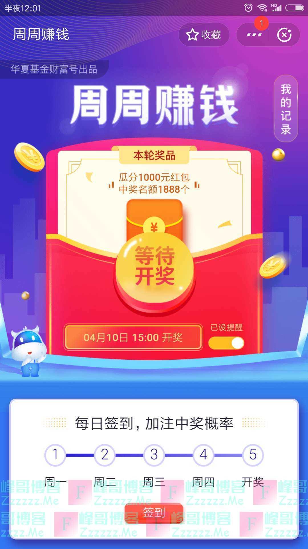 华夏基金新一期周周赚钱瓜分千元红包(截止4月10日)