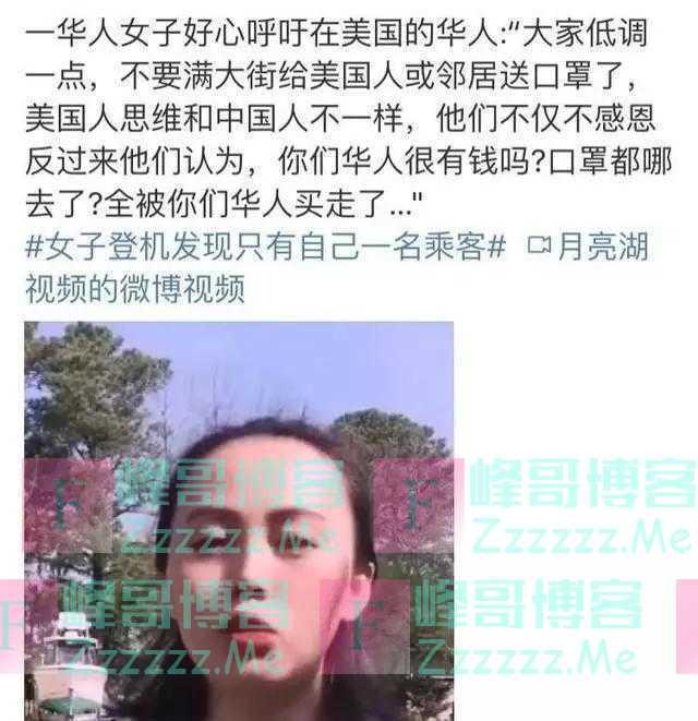 """华人女子呼吁不要随意在美国""""送口罩"""":带来安全隐患, 危险!"""