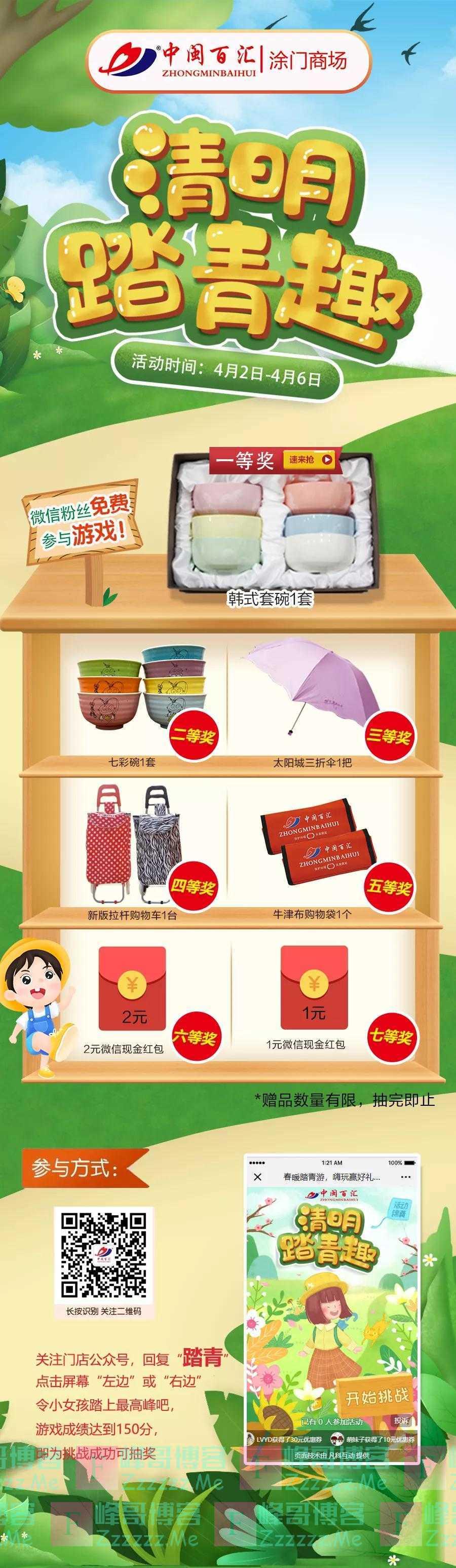 中闽百汇泉州涂门商场踏青好时节,红包免费送(截止4月6日)