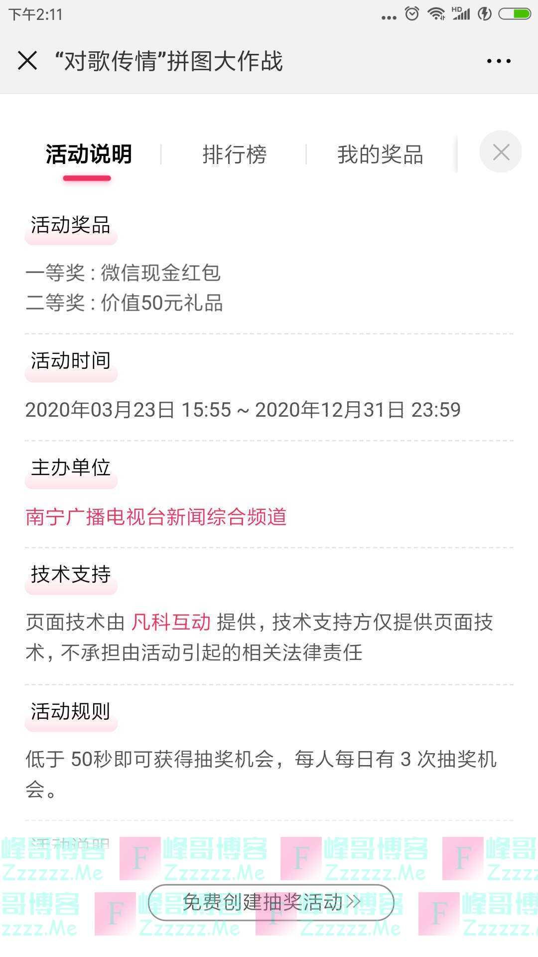 南宁新闻综合频道对歌传情 拼图大作战(截止12月31日)