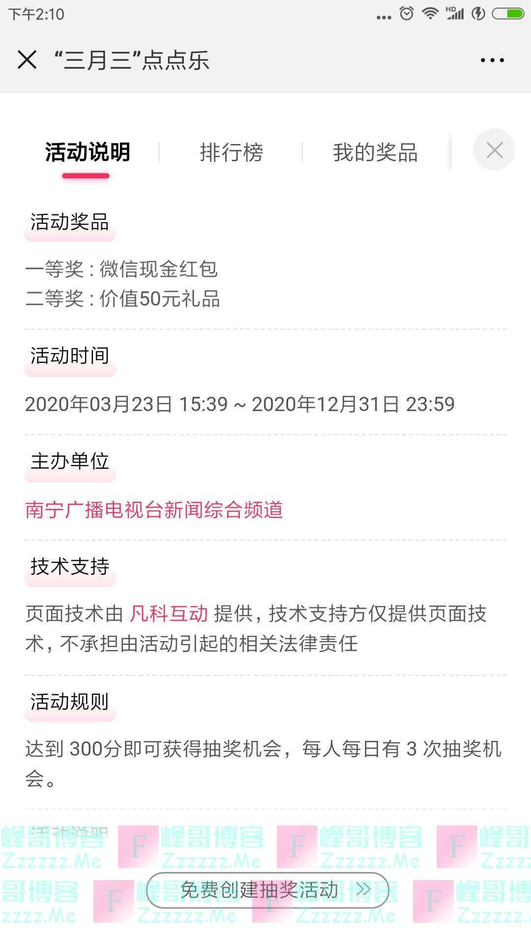 南宁新闻综合频道三月三点点乐(截止12月31日)