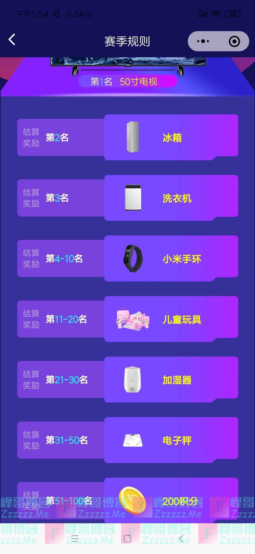 对啊网答题PK对战赢豪礼(截止4月30日)