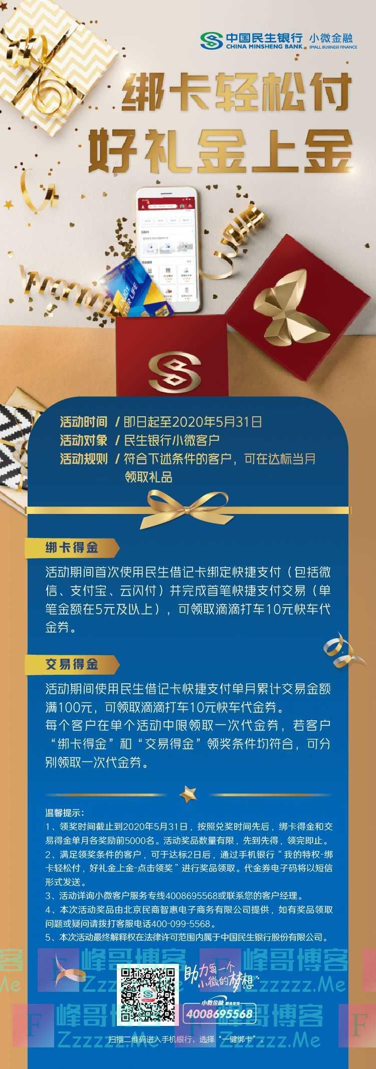 中国民生银行绑卡轻松付,好礼金上金(截止5月31日)
