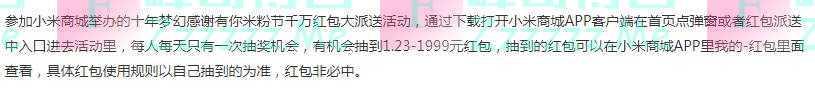 小米商城十年梦幻感谢有你抽1.23-1999元无门槛红包(截止4月9日)