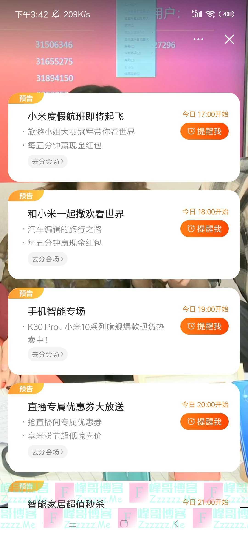 小米商城小米智能客栈直播抽现金红包(截止4月9日)