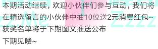 长信基金文末红包(截止4月7日)