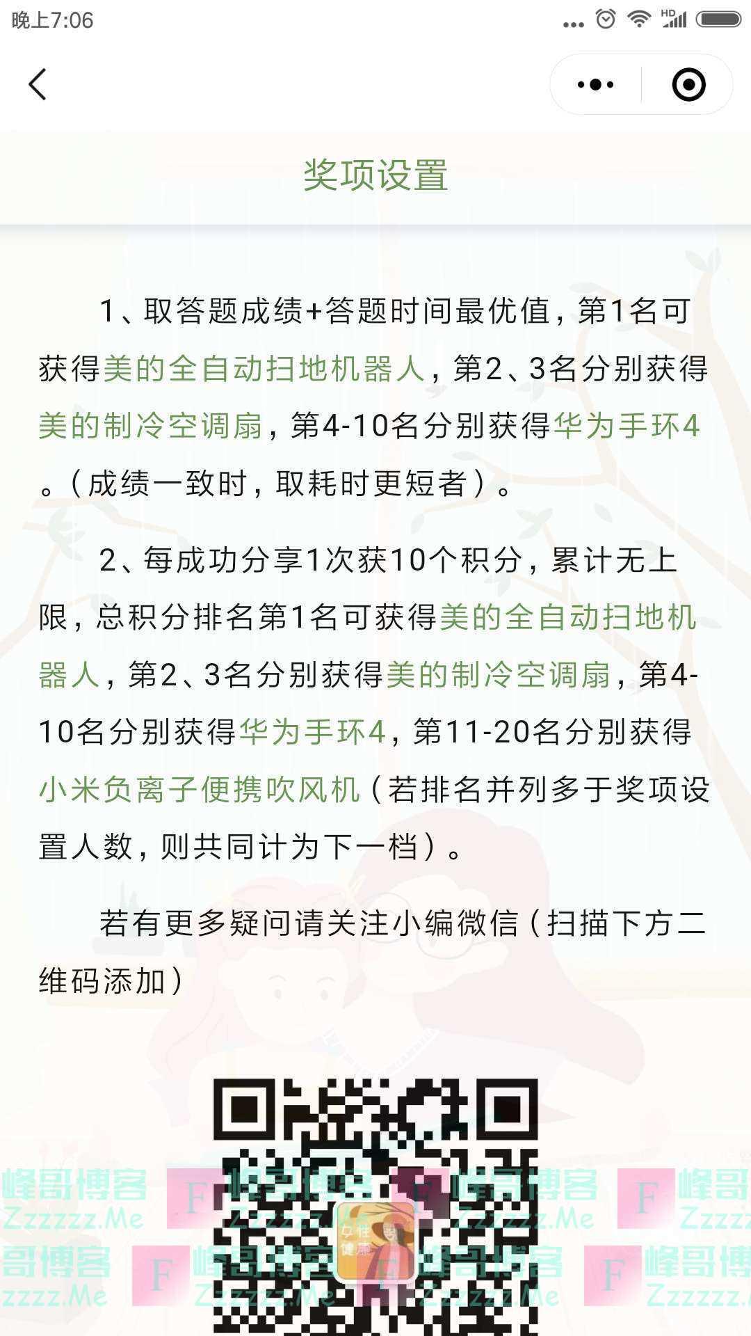 湛江女声健康知识网络有奖竞赛第三期(截止4月19日)