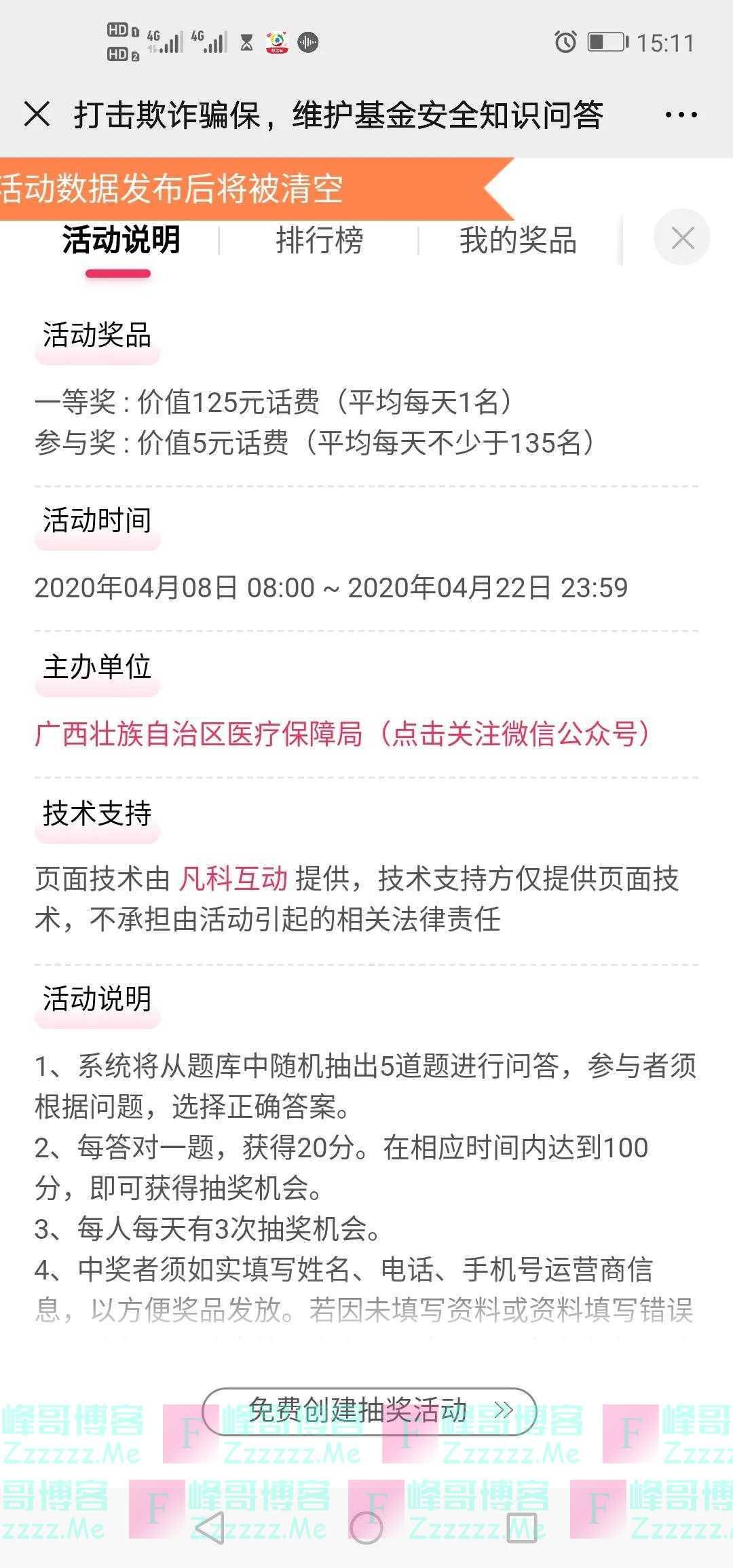 广西医保医保知识有奖竞答(截止4月22日)