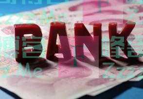 银行也能破产?我国首家银行宣布破产,欠银行的钱不用还了?